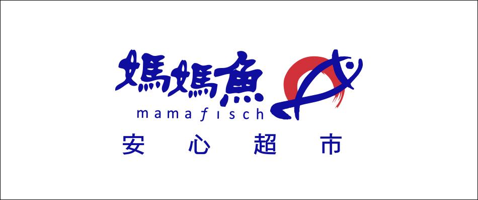 媽媽魚-博愛店(僅售部份產品)